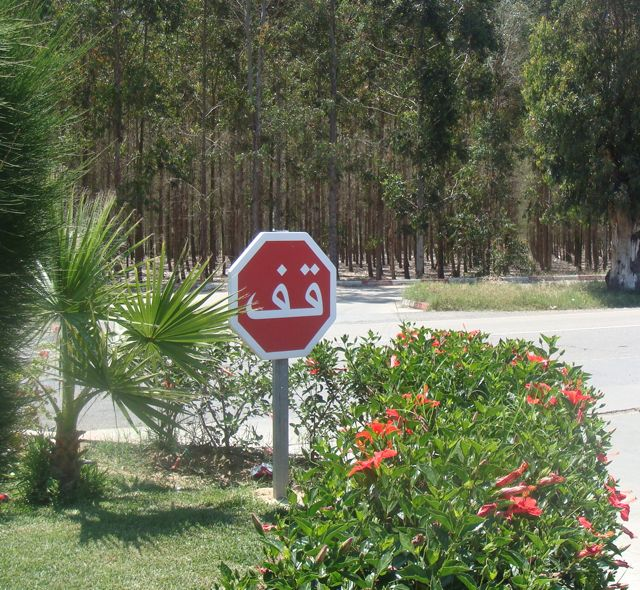 Arabic_stop_sign_2